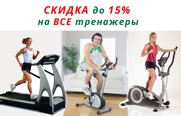 Тренажёры со скидкой до 15%