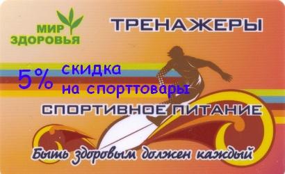 skidka-f