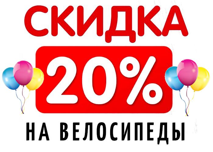 Велосипеды со скидкой 20%